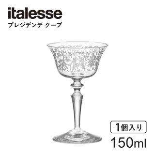 イタレッセ プレジデンテ クープ ワームウッド デコ 150ml カクテルグラス(14680-1)