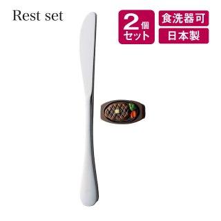レストセット ステーキナイフ&ナイフレスト 2個セット 高桑金属 TAKAKUWA(407811)