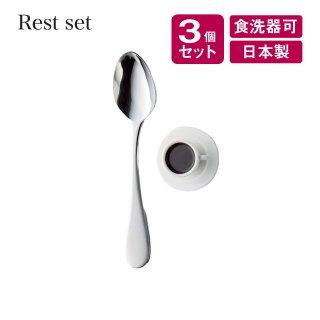 レストセット コーヒースプーン&スプーンレスト 3個セット 高桑金属 TAKAKUWA(407828)