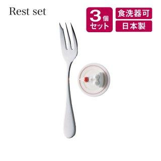 レストセット ケーキフォーク&フォークレスト 3個セット 高桑金属 TAKAKUWA(407835)