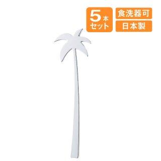 ヤシの木マドラー シルバー 5本セット 高桑金属 TAKAKUWA(408139)