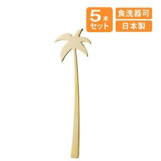 ヤシの木マドラー ゴールド 5本セット 高桑金属 TAKAKUWA(408146)