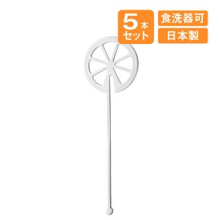 レモンマドラー シルバー 5本セット 高桑金属 TAKAKUWA(408115)