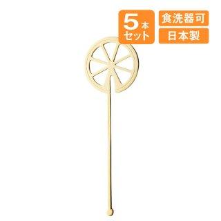 レモンマドラー ゴールド 5本セット 高桑金属 TAKAKUWA(408122)