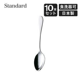 デザートスプーン スタンダード 10本セット 高桑金属 TAKAKUWA(005642)