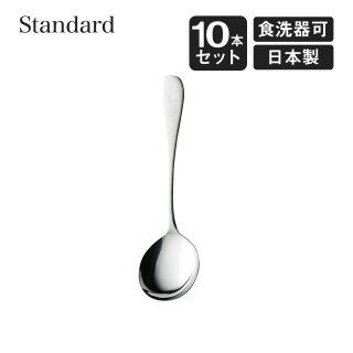 スープスプーン スタンダード 10本セット 高桑金属 TAKAKUWA(005666)
