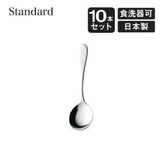 ブイヨンスプーン スタンダード 10本セット 高桑金属 TAKAKUWA(005673)