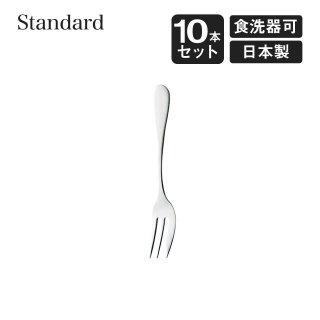 ケーキフォーク スタンダード 10本セット 高桑金属 TAKAKUWA(005697)