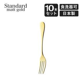 デザートフォーク スタンダード マットゴールド 10本セット 高桑金属 TAKAKUWA(006281)