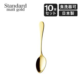 デザートスプーン スタンダード マットゴールド 10本セット 高桑金属 TAKAKUWA(006274)