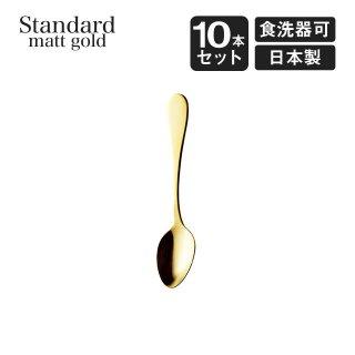 ティースプーン スタンダード マットゴールド 10本セット 高桑金属 TAKAKUWA(006298)