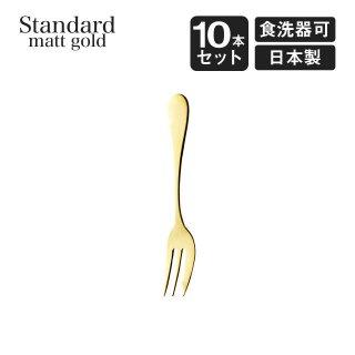 ケーキフォーク スタンダード マットゴールド 10本セット 高桑金属 TAKAKUWA(006304)