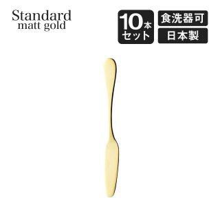 バターナイフ スタンダード マットゴールド 10本セット 高桑金属 TAKAKUWA(006311)