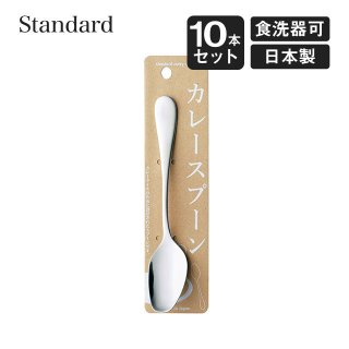 カレースプーン 台紙付き スタンダード 10本セット 高桑金属 TAKAKUWA(406944)
