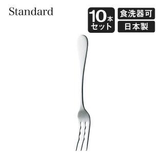 パスタフォーク スタンダード 10本セット 高桑金属 TAKAKUWA(408528)