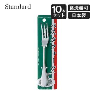 パスタフォーク 台紙付き スタンダード 10本セット 高桑金属 TAKAKUWA(406951)