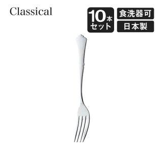 デザートフォーク クラシカル 10本セット 高桑金属 TAKAKUWA(900121)