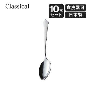 デザートスプーン クラシカル 10本セット 高桑金属 TAKAKUWA(900138)