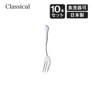 ケーキフォーク クラシカル 10本セット 高桑金属 TAKAKUWA(900145)