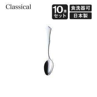 ティースプーン クラシカル 10本セット 高桑金属 TAKAKUWA(900152)