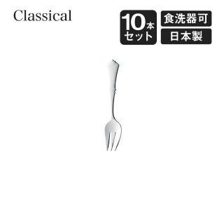 プチフォーク クラシカル 10本セット 高桑金属 TAKAKUWA(900169)
