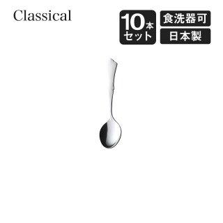 プチスプーン クラシカル 10本セット 高桑金属 TAKAKUWA(900176)