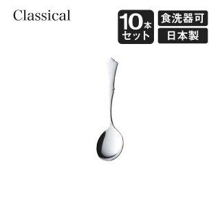 ブイヨンスプーン クラシカル 10本セット 高桑金属 TAKAKUWA(900190)