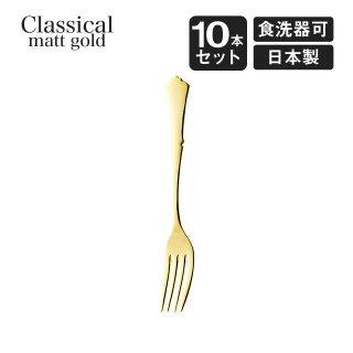 デザートフォーク クラシカル 10本セット 高桑金属 TAKAKUWA(403585)