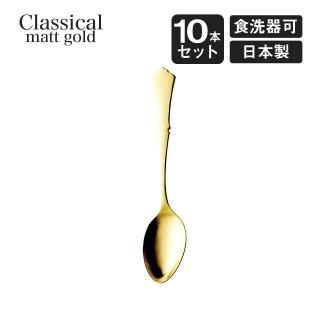 デザートスプーン クラシカル 10本セット 高桑金属 TAKAKUWA(403578)