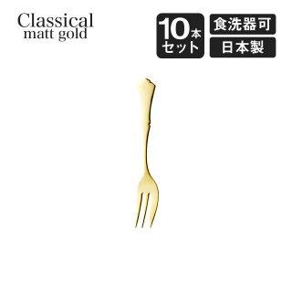 ケーキフォーク クラシカル 10本セット 高桑金属 TAKAKUWA(403608)