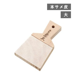 おろし器 サメ皮おろし板 大(204363-1pc)