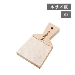 おろし器 サメ皮おろし板 中(204364-1pc)
