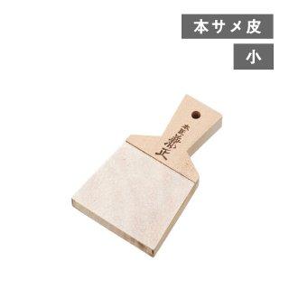 サメ皮おろし板 小 (204365-1pc)