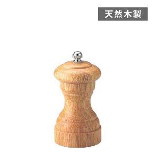 木製ペッパーミル アルト (200615-1pc)