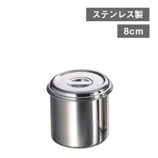 シェフ丸型キッチンポット 8cm (201221-1pc)