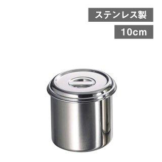 シェフ丸型キッチンポット 10cm (201223-1pc)