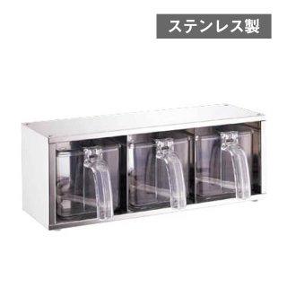 キッチンラック ステンレス調味料ラック 3pcs(201142-1pc)