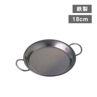 パエリア鍋 18cm 鉄 2個 セイラス(200276)