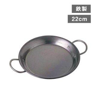 料理別鍋 パエリア鍋 鉄 22cm(200277-1pc)