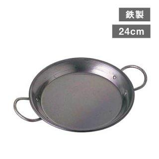 料理別鍋 パエリア鍋 鉄 24cm(200278-1pc)
