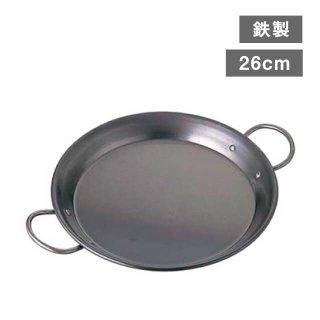 料理別鍋 パエリア鍋 鉄 26cm(200279-1pc)