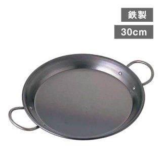 料理別鍋 パエリア鍋 鉄 30cm(200280-1pc)