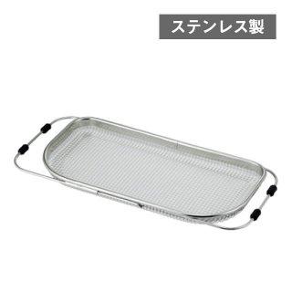 水切りカゴ メッシュシンクエンド バスケット スライド式(203747-1pc)