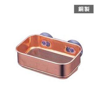 銅 たわし入れ (200258-1pc)