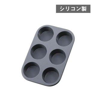 ドルチェ シリコン マフィン型 6ヶ取 (201526-1pc)