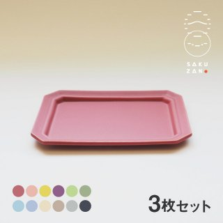 SAKUZAN 作山窯 プレート スクエア M 3枚セット 19.5cm Sara DAYS (19902-3pc-va)