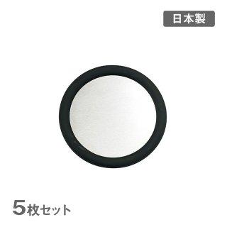 ゴム枠コースター 5個セット(801947-5pc)