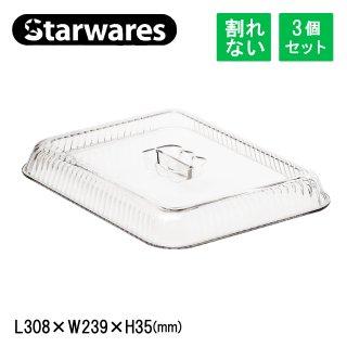 フードパン 大 蓋 3個セットスターウェアズ Stawares(SW-986952-3pc)
