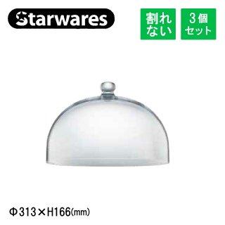 ケーキドーム 丸 浅型 3個セット スターウェアズ Stawares(SW-919222-3pc)