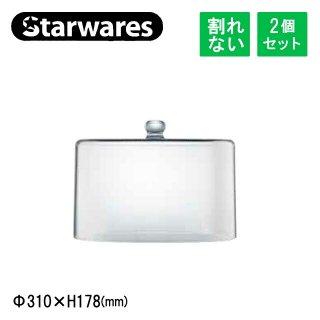 ケーキドーム 柱 浅型 2個セット スターウェアズ Stawares(SW-919220-2pc)
